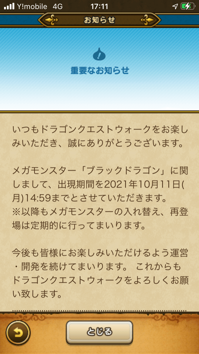 f:id:smartphonegamereport:20210917173253p:plain