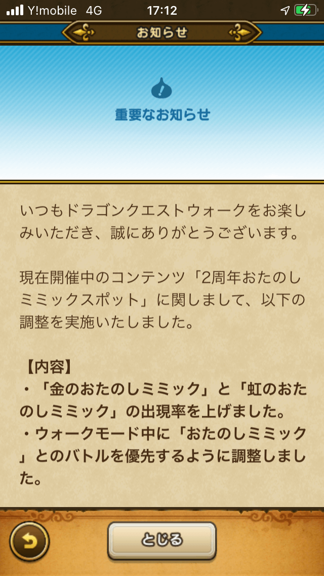 f:id:smartphonegamereport:20210917173256p:plain