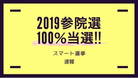 f:id:smartsenkyo:20190724080226p:plain