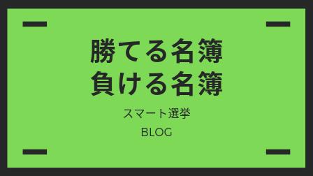 f:id:smartsenkyo:20190924110147p:plain