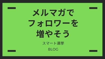 f:id:smartsenkyo:20190926162328p:plain