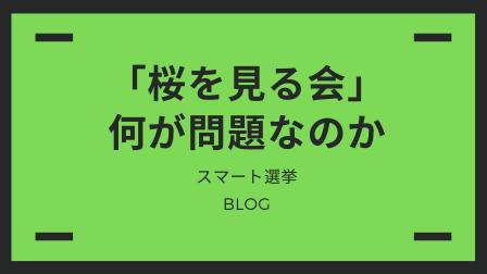 f:id:smartsenkyo:20200205143216p:plain