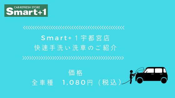 f:id:smartutsunomiya:20180815193158p:plain