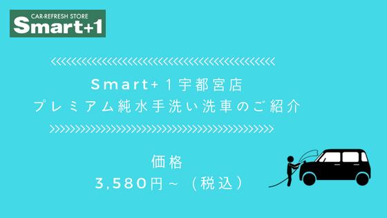 f:id:smartutsunomiya:20180821145611p:plain