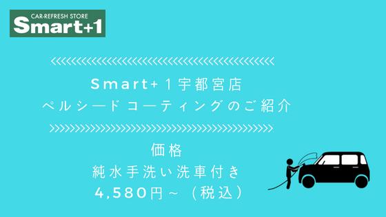 f:id:smartutsunomiya:20180822173115p:plain