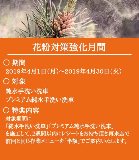 f:id:smartutsunomiya:20190404121054p:plain