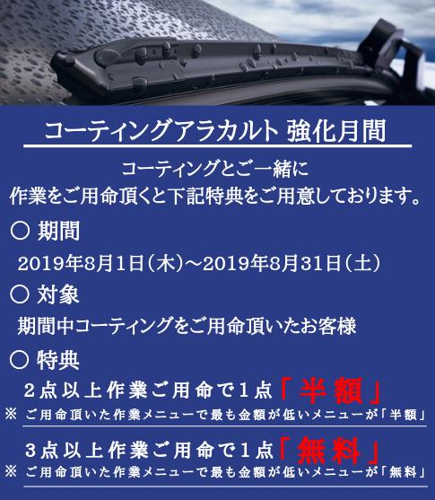 f:id:smartutsunomiya:20190804154226p:plain
