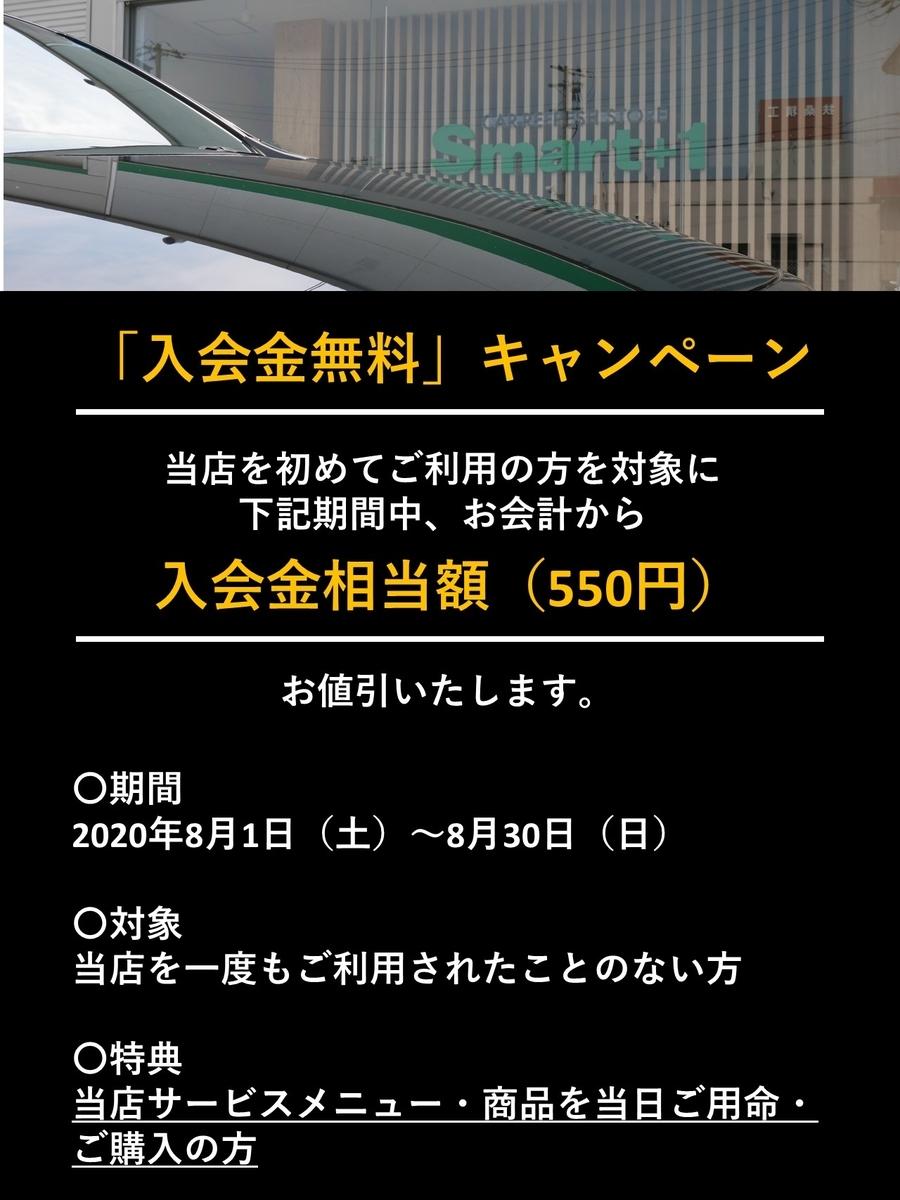 f:id:smartutsunomiya:20200804132432j:plain