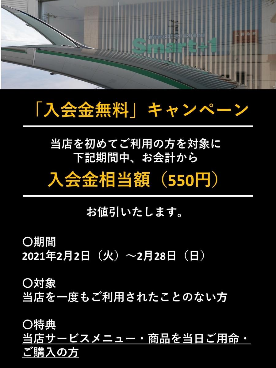 f:id:smartutsunomiya:20210126103443j:plain
