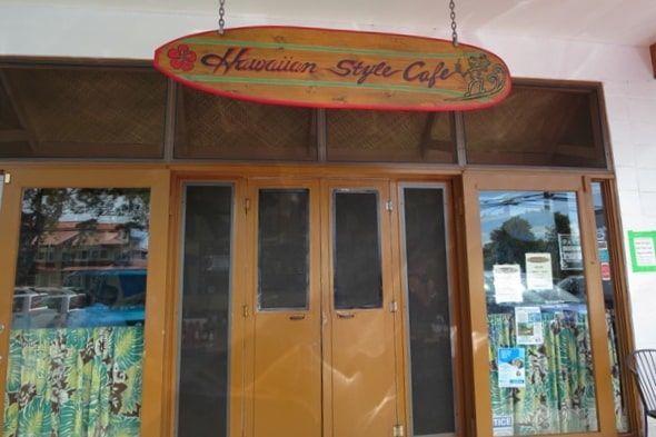 ハワイアン・スタイル・カフェの正面
