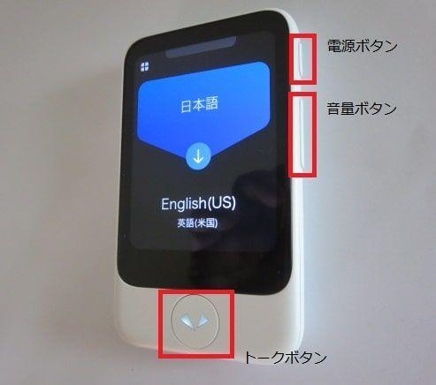 ポケトークの操作ボタン