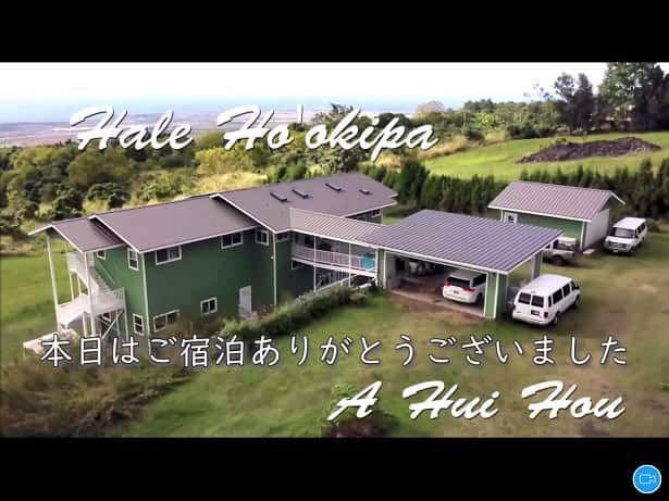 ハレ・ホオキパご宿泊ありがとうございました