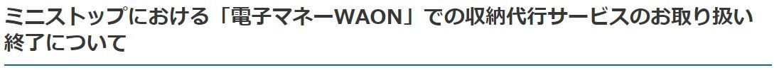 WAON取り扱い中止