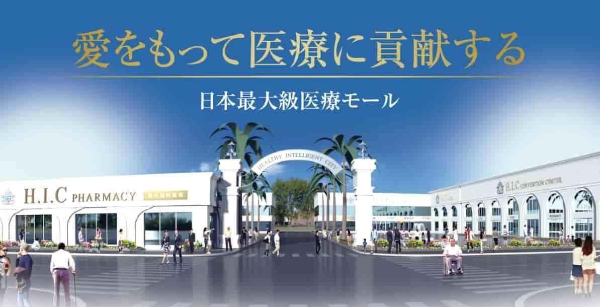 日本メディカルシステムの医療モール