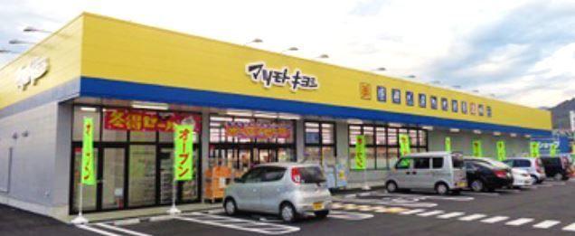 マツモトキヨシ店舗の外観写真