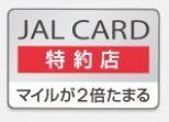 JALカードの特約店
