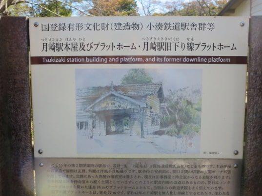 月崎駅文化財