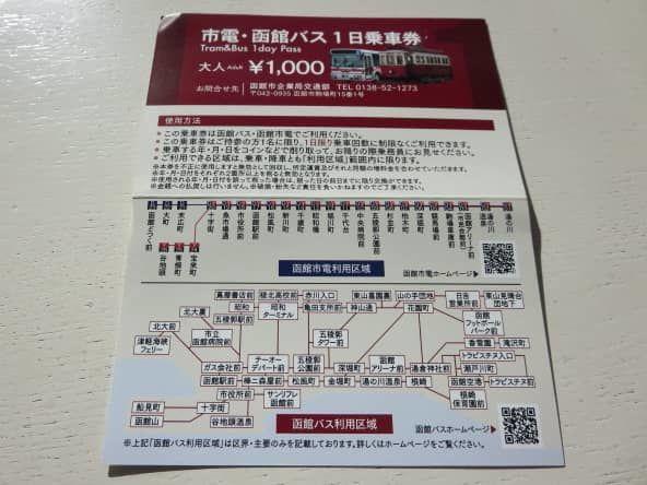 市電・函館バス共通1日乗車券。