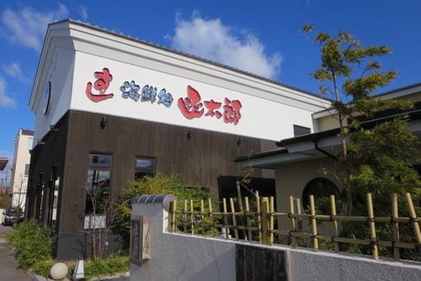 函太郎五稜郭公園店外観