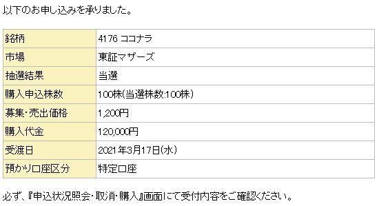 ココナラみずほ証券IPO申し込み画面