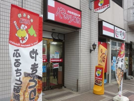 ハセガワストア函館駅前店の店構え