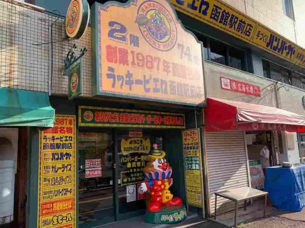 ラキピ駅前店外観