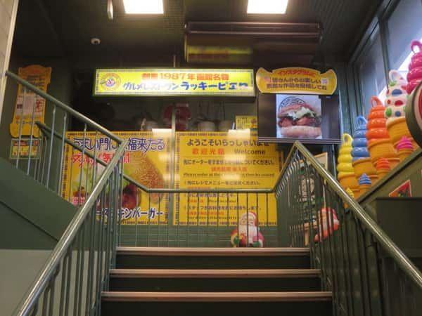 ラキピ駅前店入口