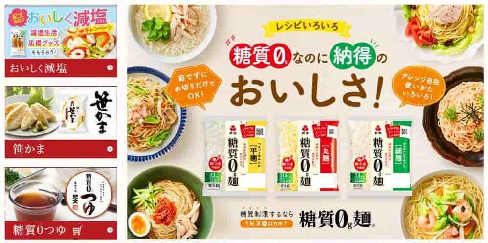 紀文食品のHPトップページ