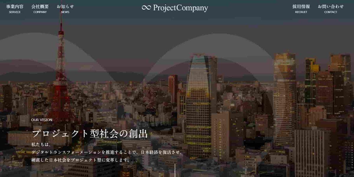 プロジェクトカンパニーHPトップページ