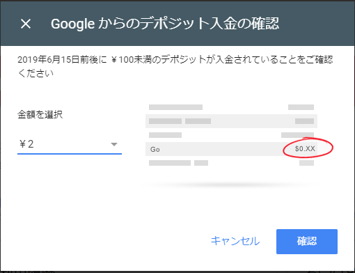 グーグルアドセンス2円