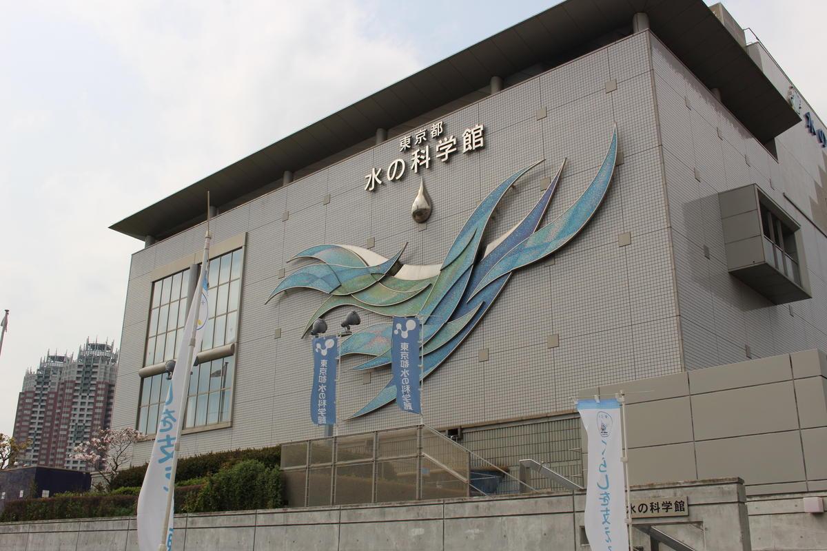 水の科学館 外観