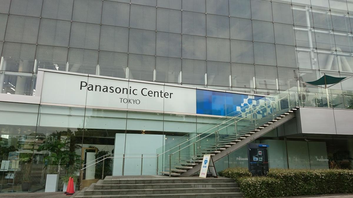 有明 パナソニックセンター東京