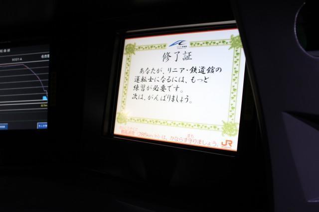 リニア・鉄道館 新幹線シミュレータ運転体験