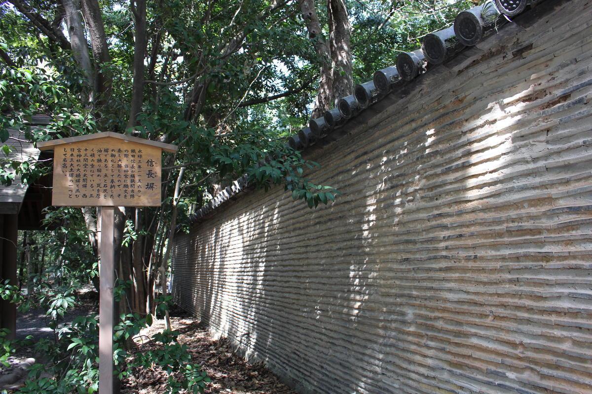 熱田神宮 信長塀
