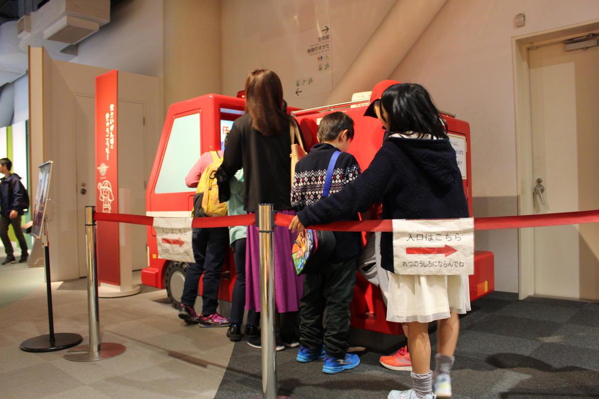 名古屋市科学館 消防車運転体験
