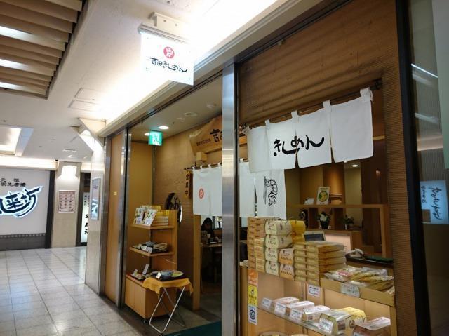 名古屋 吉田きしめんエスカ店