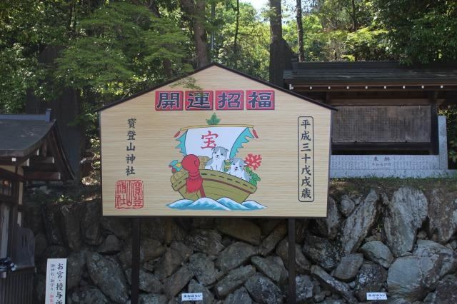 秩父 宝登山神社