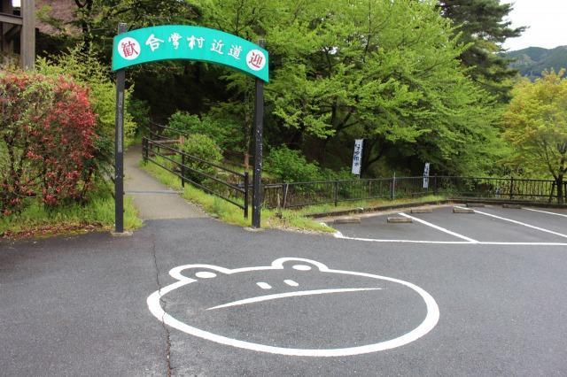 下呂温泉合掌村 駐車場