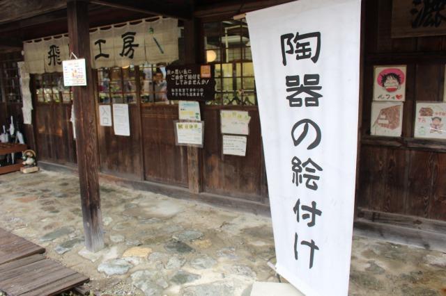 下呂温泉合掌村 陶器の絵付け