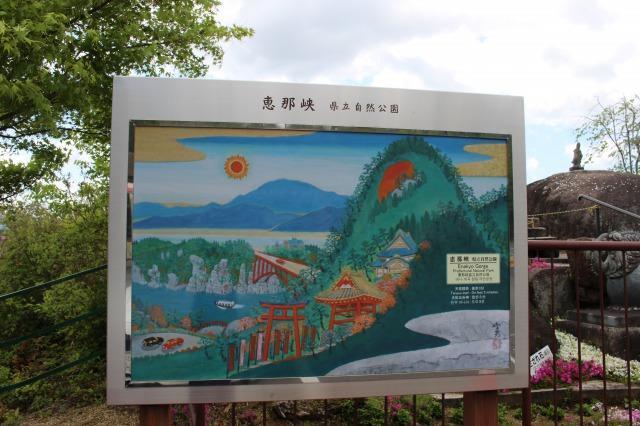 岐阜 恵那峡