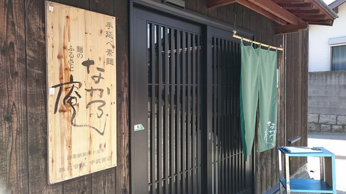 小豆島 なかぶ庵