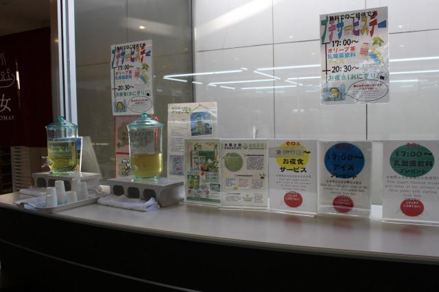 小豆島国際ホテル ドリンクサービス