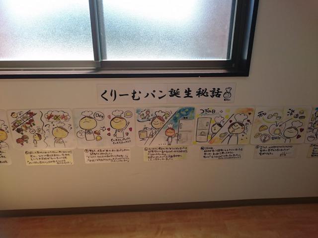 八天堂 工場見学 広島