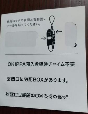 OKIPPA シール