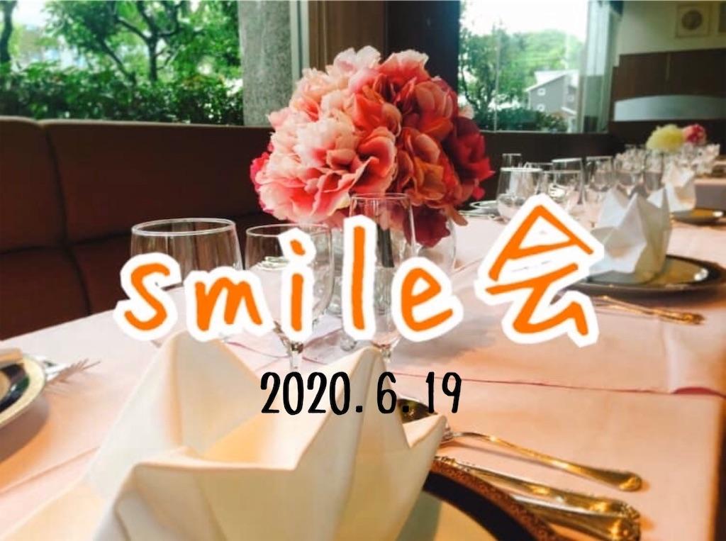 f:id:smile31024:20200208093123j:image