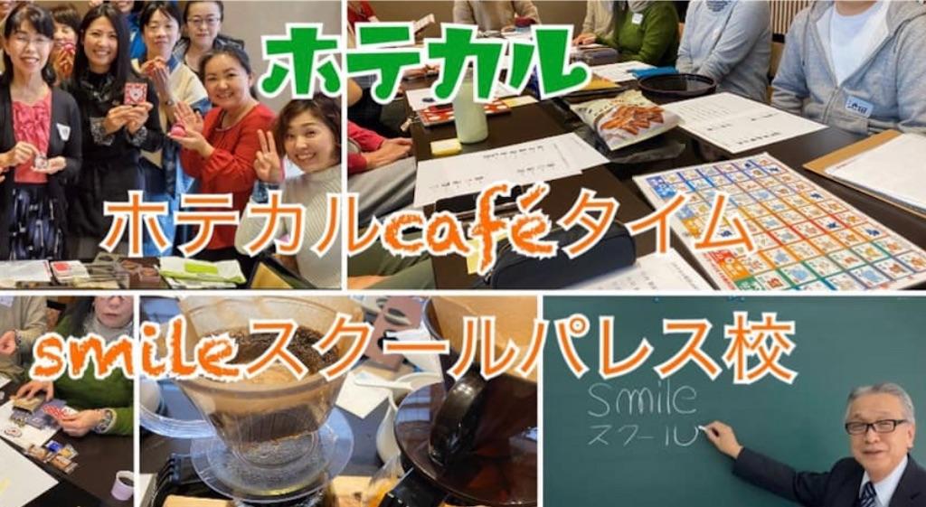 f:id:smile31024:20200307094521j:image