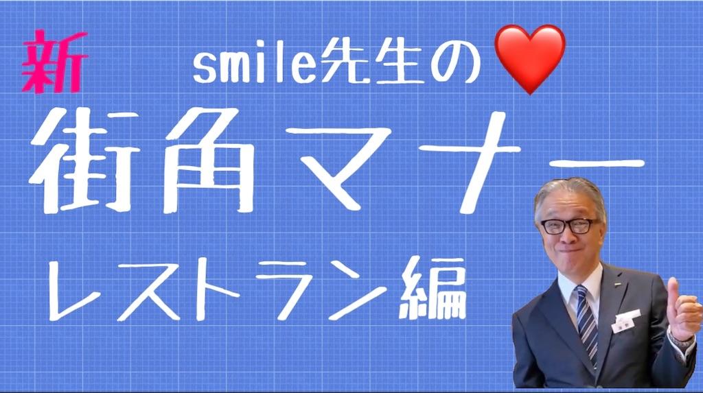 f:id:smile31024:20200704180028j:image