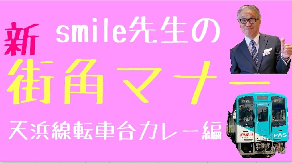 f:id:smile31024:20200704180049j:image