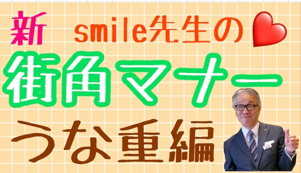 f:id:smile31024:20200704180113j:image