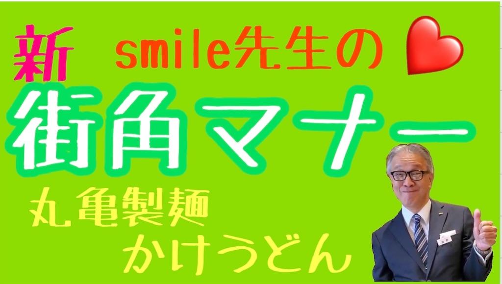 f:id:smile31024:20200704180222j:image